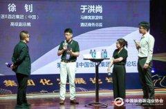 速8酒店参与第十六届中国饭店集团化发展论坛