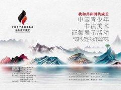 中国青少年书法美术征集展示活动