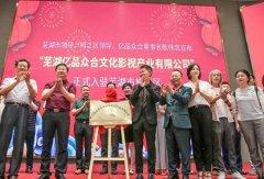亿品众合影视产业园项目在芜湖签约