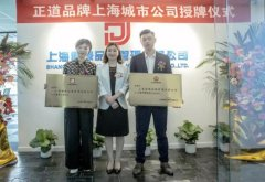上海道璟获授正道品牌与农创品牌
