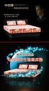 中佰康公司让仿生地磁床垫伴您每一天