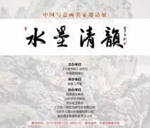 """""""水墨清韵——中国当代名家作品邀请展""""在京举行"""