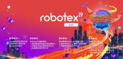 "robotex亚洲赛""火热""登陆上海,现场观众大呼""解渴"