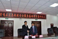 西藏地区打造应急救援安全服
