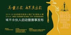 2019-2020全球城市旅游小姐(广东)国际大赛即将在江门启动!