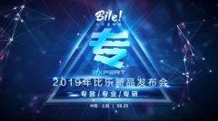 2019比乐新品发布——守研发创新之路 彰