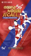 篮球世界杯来了!顶级赛事全IP运营,中国移动5G为中国队打call