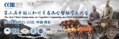 9月21-22日,第二届中国认知计算与