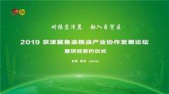 2019 京津冀鲁渝粮油产业协作发展论坛开启粮油产业发展新时代