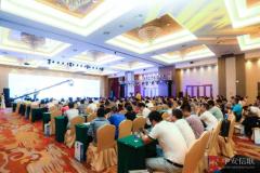 2019中国公共安全产业高峰论坛暨