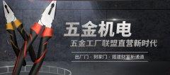 鑫通五金 五金工具中的战斗机