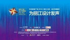 华洋家居广场2019【丽江之星◆设计争霸赛】9月26日圆满落幕,谢利成功夺冠