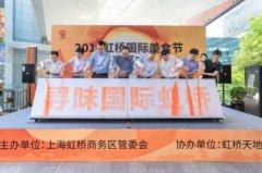 上海虹桥天地2019天地餐厅周启幕 开创西