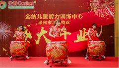 温州江滨全纳儿童能力训练中心盛大开业