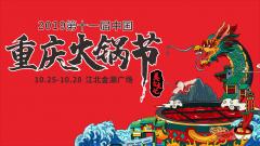 第十一届中国(重庆)火锅美食文
