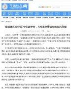 曾暴赚8.2亿元的中华医学会,与专家免费