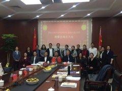 国家开放大学培训中心家庭文化学院召开理事会成立大会暨战略研讨会