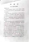 浙江省台州籍 邯郸政协委员的遭遇  将为