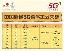 中国联通5G套餐正式亮相 尝鲜5G的正确姿势都在这里了