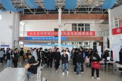 北京吉利学院召开2020届毕业生