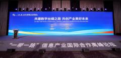 """金桥产业生态园亮相""""一带一路""""信息产业国际合作高峰论坛"""