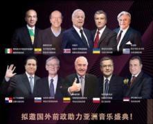 亚洲音乐盛典暨对话总统论坛在深圳盛大启幕