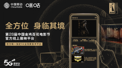 5G+4K+VR+AR浸享金鸡,中国移动咪咕助力金鸡百花节看点全曝光