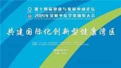 """中国医学界""""诺贝尔奖""""颁奖大会会址落户中山"""