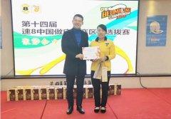 第14届速8中国做床比赛西北区域选拔赛(