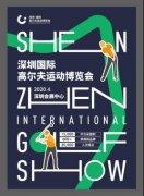"Golfzon重磅亮相2020高博会,把18洞球场""搬""进展馆!"