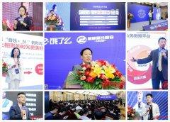 2019第七届中国智慧餐饮创新峰会在广州圆