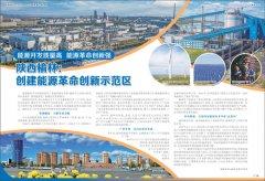 陕西榆林:创建能源革命创新示范区