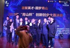 """2019湖北省武汉市青山区""""青山杯""""创新创业大赛后续报道"""