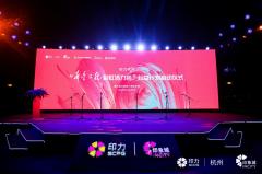 十年商业漫步 印力杭州以一场公益