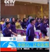 广州雏凤童颜肌蜜帝王妃请传销大咖讲课 假冒CCTV财经频道做虚假宣传