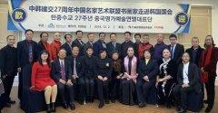 名家艺术联盟签约书画家应邀走进韩国国会