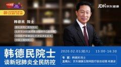 """以SARS为鉴对抗""""新型肺炎"""" 京东健康特邀韩德民院士在线指导科学防"""