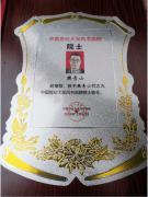 """<b>中国国宾礼特供艺术家樊青山荣获""""2019年度最佳艺术家公益践行奖""""荣誉称号</b>"""