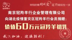 疫无情 人有爱 冠羚羊行定向捐赠武汉疫区医院