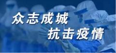 河南省建科院国检中心免费助力一线抗疫