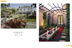 申美园林:最美的院子,送给最美