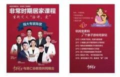 """圣仁谷教育联合中国妇女杂志社推出""""居"""