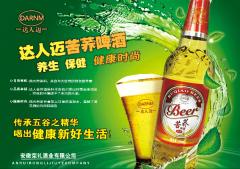 荣礼酒业达人迈苦荞啤酒骗局?如何认清事实