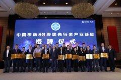 影创当选中国移动5G终端先行者产业联盟理事单位