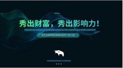 <b>区块链+短视频:金牛小视频商业白皮书第一版发布</b>