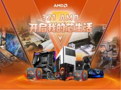 """""""开启我的芯生活"""" AMD天猫优惠活动火热进行中"""