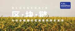 天津大学-好扑科技区块链实验室:区块链可为农业跨越式发展提供技术支持