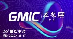 GMIC在线2020成功开幕:聚焦抗