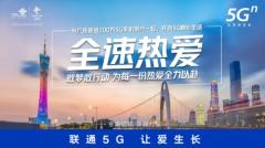 一位广东用户的内心独白:为什么5G我选