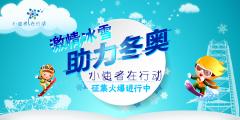 """""""激情冰雪 助力冬奥小使者在行动""""全网火热征集中!"""